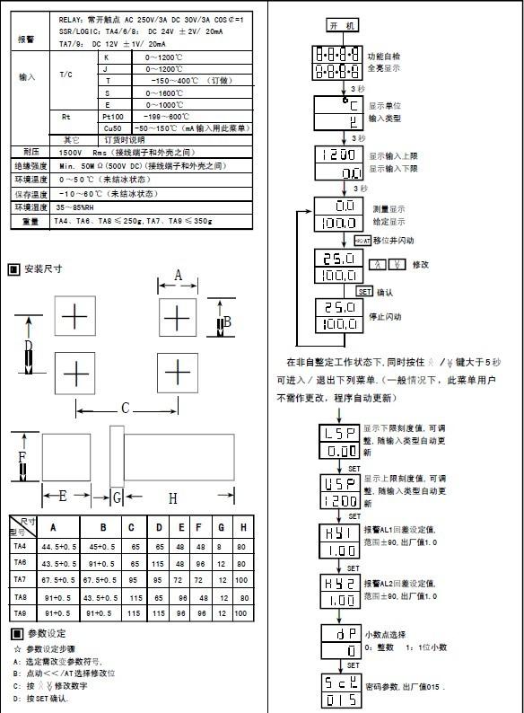 无锡市恩普工控设备有限公司 --> 更新日期:2015-12-29 所 在 地:中国大陆 产品型号:TA6系列智能温控仪 简单介绍:热电偶/热电阻通用输入PID自整定/模糊控制RELAY,SSR,SCR等多种控制输出选择多种系列外形尺寸具有数字显示,报警,调节功能,可作位式PID控制、加热/冷却PID控制等,可广泛用于机械、化工、陶瓷、轻工、冶金、石化等行业的自动化系统,也适用于注塑、挤出、吹瓶、食品、包装、印刷,恒温干燥、金属热处理等设备的温度控制各行业的温度稳定调节系统。