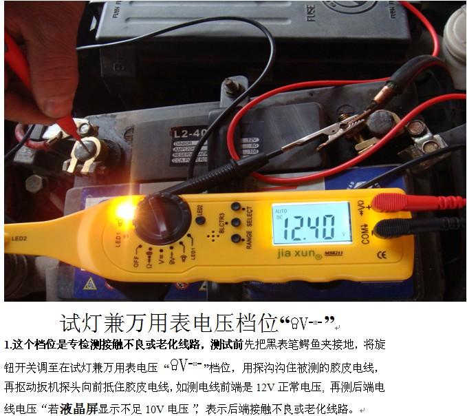 汽车电路万用表标准版