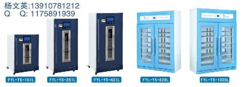 产品展示 实验室恒温箱 样品低温冷藏装置 > 科研实验样品冷藏箱   福