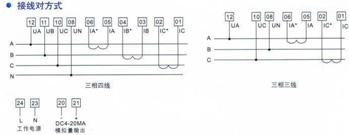 三相有功功率变送器 瓦特变送器
