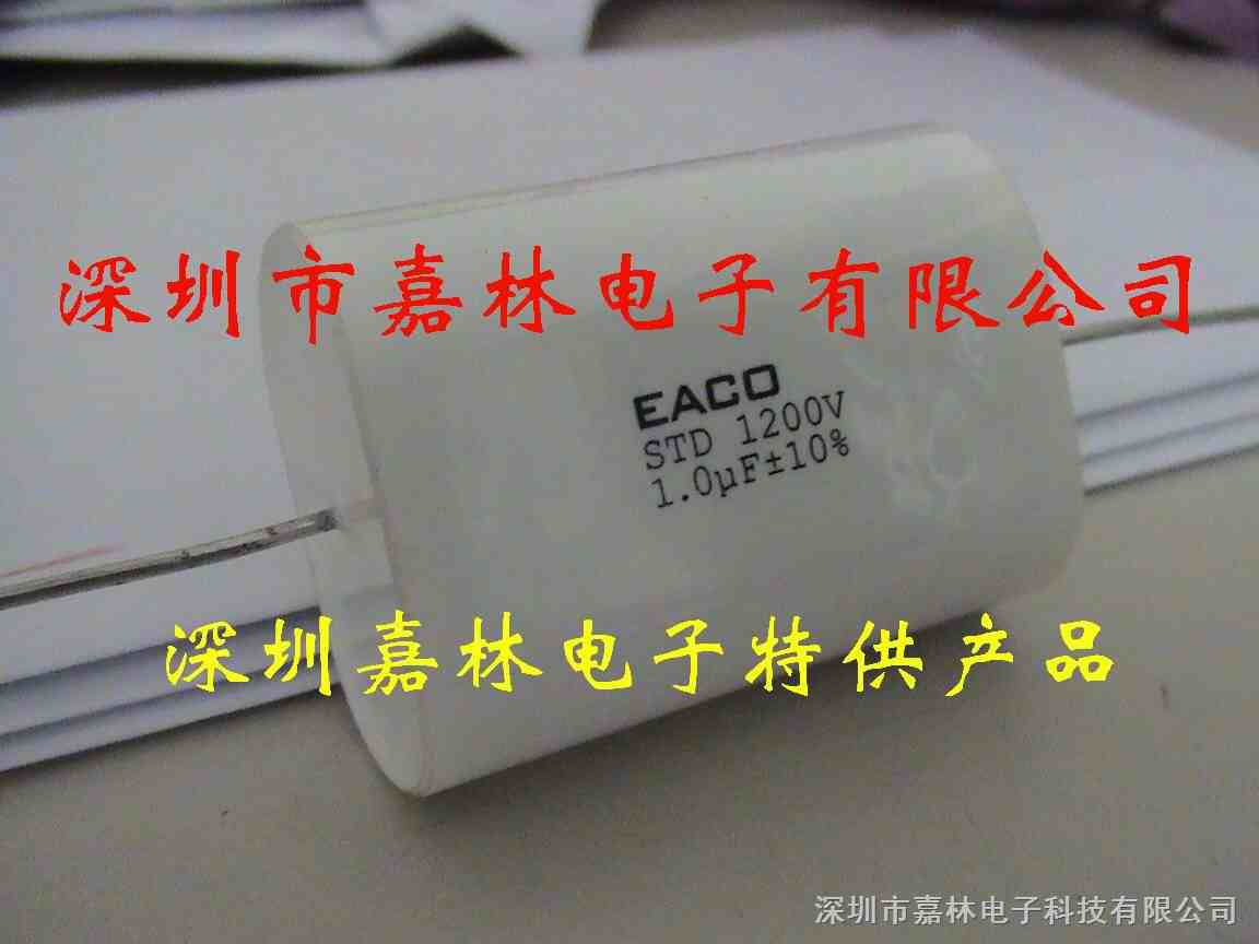 深圳市嘉林电子科技有限公司 --> 更新日期:2014-7-31 所 在 地:美洲 产品型号: 简单介绍:EACO电容的直接代理商深圳嘉林电子,主要销售EACO各个系列电容,以快速准时,货全价好等优势,赢得客户的一致好评。EACO专注于电力电子电容器的设计与制造,为电源行业提供高品质的电容器的解决方案。 随着全球电源行业的快速发展,EACO不断改进技术和工艺水平,无论是性价比,还是交货速度以及客户特制品的生产,都有很强的优势。品质,一直是我们追求的目标。 同时,EACO电容不断完善产品线,使客户有多种选