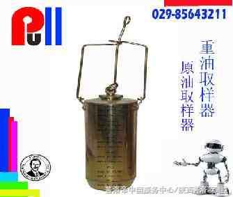 重取样器 渣油取样器 原油采样器油