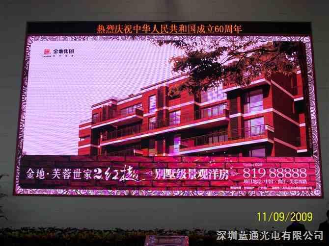 深圳蓝通光电有限公司 --> 更新日期:2012/12/5 所 在 地:中国大陆 产品型号:P12 简单介绍:LED显示屏分为图文显示屏和视频显示屏,均由LED矩阵块组成。图文显示屏可与计算机同步显示汉字、英文文本和图形;视频显示屏采用微型计算机进行控制,图文、图像并茂,以实时、同步、清晰的信息传播方式播放各种信息,还可显示二维、三维动画、录像、电视、VCD节目以及现场实况。LED显示屏显示画面色彩鲜艳,立体感强,静如油画,动如电影,广泛应用于车站、码头、机场、商场、医院、宾馆、银行、证券市场、建筑市场