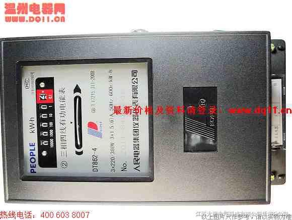 江苏大唐电气科技有限公司乐清分公司 --> 更新日期:2012/6/21 所 在 地:中国大陆 产品型号:DT862 简单介绍:DT862三相四线有功电能表DT862三相四线有功电能表适用范围:DT862三相四线有功电能表是全国联合设计的感应式交流电能表,经过近20年的生产使用和技术改进,DT862三相四线有功电能表使产品性能更稳定可靠,用于计量三相电网中有功或无功电能。DT862三相四线有功电能表可根据用户需要提供双向计量、止逆、脉冲输出、载波通讯等功能的产品。DT862三相四线有功电能表系列产品中的