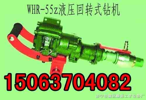 液压回转式视频济宁顺源牌WHR-55z钻机回转液压脸搞笑打图片