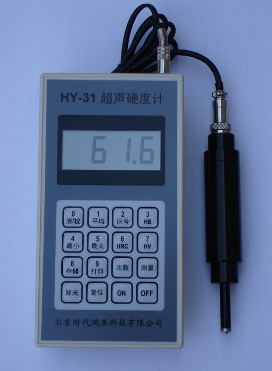 时代集团北京时代之峰科技有限公司 --> 更新日期:2012-5-9 所 在 地:中国大陆 产品型号:HY-31 简单介绍:HY-31超声波硬度计由北京时代鸿亚科技有限公司的德国留学归国技术人员经过多年技术研究,生产出来的唯一国产品牌便携式超声波硬度计。它技术领先、使用方便、测量快速、精度极高,打破了国外产品在国内多年的产品和价格垄断。HY-31便携式超声波硬度计是利用超声振动原理来测量硬度的一种新型智能仪器,主要用于测量金属洛氏硬度(HRC),自带转换功能,可转换成对应的维氏(HV)、布氏(HB)硬度