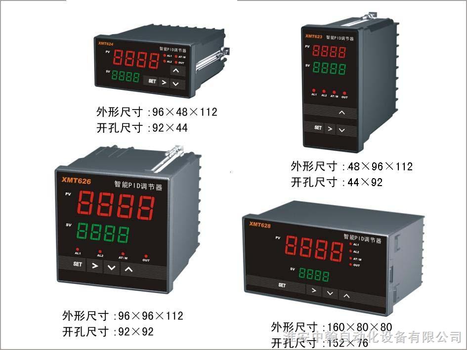 智能pid调节器价格/购买_显示控制器_数显仪表_常用