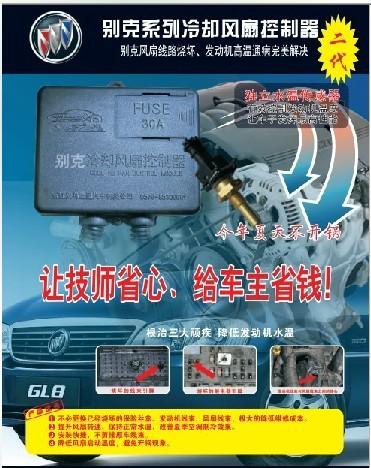 2代别克风扇控制盒别克风扇控制器,线路烧坏解决方案 (2代别克风扇