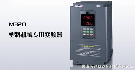 四方变频器价格m320-2t0015