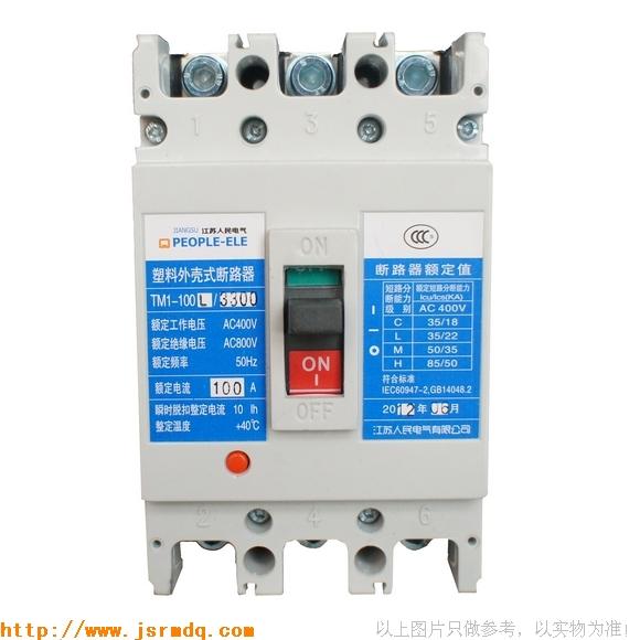 TM1-100(CM1-100)塑壳断路器适用范围:TM1-100(CM1-100)塑壳断路器其额定绝缘电压 800V,适用于交流50/60Hz,额定工作电压690V,TM1-100(CM1-100)塑壳断路器额定工作电流至800A的配电网络电路中,用来分配电能和保护线路及电源设备受过载、短路、欠电压等故障的损坏。TM1-100(CM1-100)塑壳断路器同时也能作为电动机的不频繁起动及过载、短路、欠电压保护。