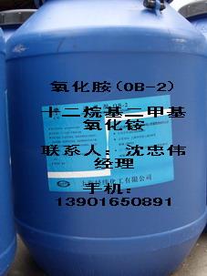 十二烷基二甲基氧化胺(增泡稳泡剂)