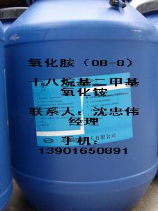 十八烷基二甲基氧化胺(OB-8调理剂)
