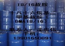 十八十六烷基二甲基叔胺(DMA1816)