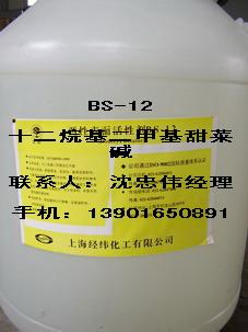 十二烷基二甲基甜菜碱