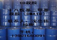 十八烷基二甲基叔胺