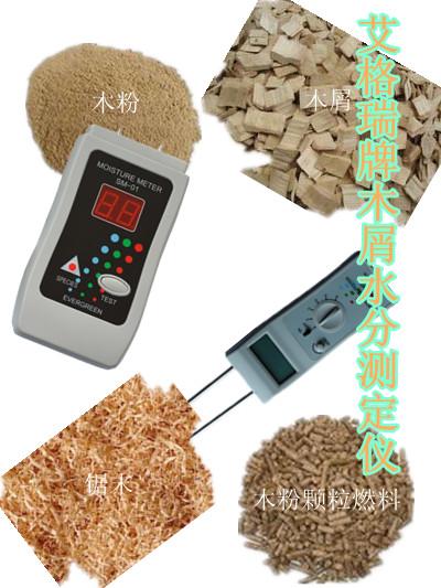 sh型木材测水仪-针式木材水分仪使用方法