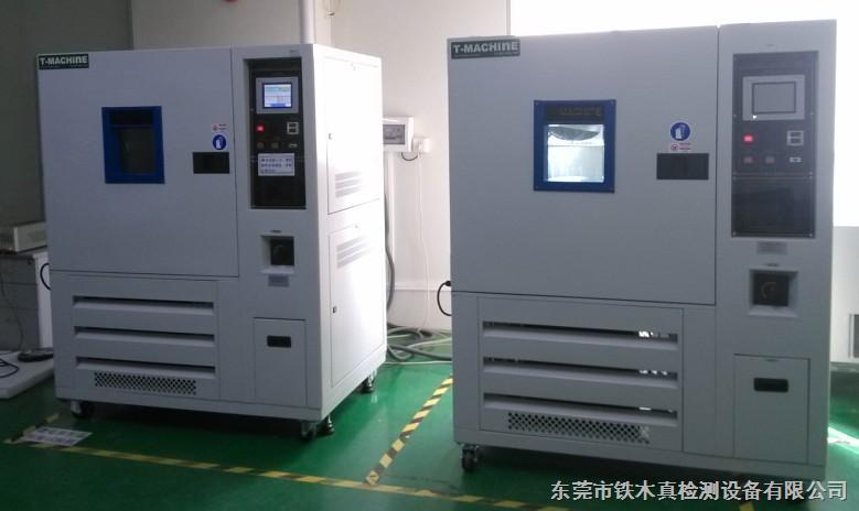 恒温恒湿试验箱  东莞市铁木真检测设备有限公司 产品展示 恒温恒湿