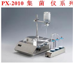 微生物限度 集菌器