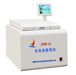 ZDHW-2A全自动量热仪