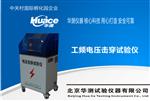 优质电压击穿试验仪(介电击穿)- 北京华测试验仪器有限公司