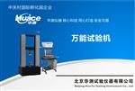 华测系列-新型铝材专用电子万能试验机