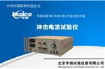 D型优质冲击电流试验仪物理试验机