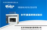 HCZRS-200垂直 水平燃烧测定仪  北京华测试验仪器有限公司