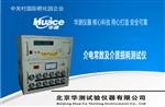 HCJDCS-A优质介电常数及介质损耗测试仪-电压击穿试验仪-电子万能试验机-耐电弧试验仪-北京华测供应商