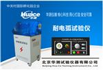 HCDH-III北京华测新型耐电弧试验仪