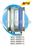 MGC-450HPY-2植物栽培箱