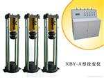 XBY-A混凝土徐变仪