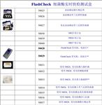 FlashCheck 实时细菌酶检测试剂盒 美国 DeltaTRAK