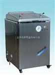 高压灭菌器 压力灭菌器 上海蒸汽灭菌器 高压蒸汽灭菌器 立式蒸汽灭菌器特价产品