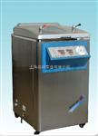 蒸汽灭菌器 高压灭菌器 压力灭菌器 上海蒸汽灭菌器 100L立式压力蒸汽灭菌器