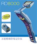英国雷迪RD8000管线定位仪 雷迪管线定位仪价格