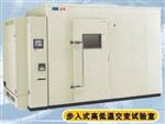 步入式高低温交变试验箱