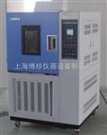 凹凸温交变湿热实验箱,恒温恒湿实验箱,老化实验箱,环境实验箱,上海博珍实验箱报价