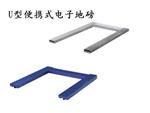 上海哪有卖U型电子地磅秤的,U型电子地磅秤多少钱