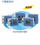 9003系列鼓风干燥箱