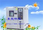 恒温恒湿试验机/恒温恒湿试验机