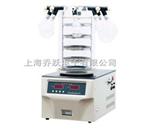 冷冻干燥机厂家/供应冷冻干燥机/上海冷冻干燥机报价
