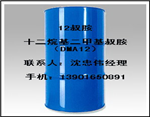 十二十四叔胺(DMA12/14)