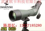 施华洛世奇Swarovski单筒观鸟望远镜 ATM 80型号