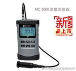 MC-3000数显涂层测厚仪 新款涂镀层测厚仪批发