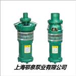 QY8.4-40-2.2|QY15-26-2.2冲油式潜水泵