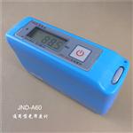 通用型光泽度计JND-A60