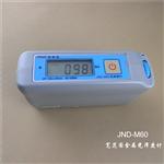 宽范围金属光泽度计JND-M60