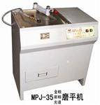 MPJ-35型立式金相岩相光谱三用磨平机