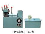 Q-3A型试样切割机