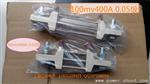 0.2级0.1级 0.05级 高精度分流器400A100mV